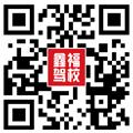 泸州鑫福驾校手机二维码