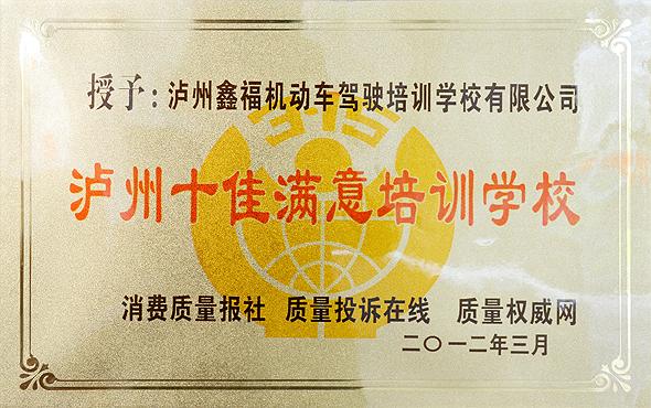 泸州鑫福驾校